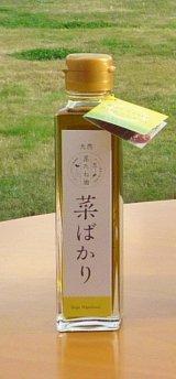 天然 菜たね油 「菜ばかり」150ml(滋賀・愛東産)