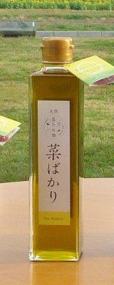 天然 菜たね油 「菜ばかり」300ml(滋賀・愛東産)