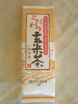 こだわり玄米茶(朝宮茶)