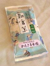 上煎茶(朝宮茶)